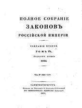 Полное собрание законов Российской империи: собрание второе. 1834, Том 9