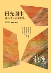 日光圍巾:非馬新詩自選集第四卷(2000-2012)