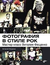 Фотография в стиле рок. Мастер-класс Виталия Фещенко