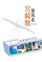 「捕風者」宮崎駿:動畫電影的深度