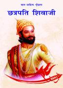 Chattrapati Shivaji