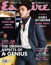 Esquire君子時代國際中文版131期: 札維耶.多藍 關於天才的平凡
