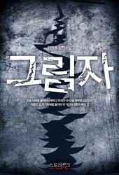 그림자(전3권/완결)
