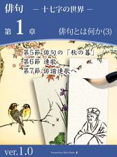 俳句-十七字の世界- 第1章 俳句とは何か(3)