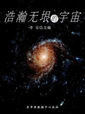浩瀚无垠的宇宙(宇宙瞭望书坊 )