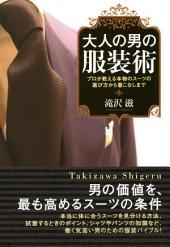 大人の男の服装術: プロが教える本物のスーツの選び方から着こなしまで