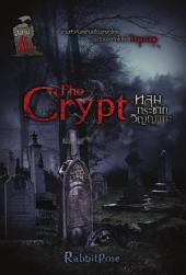 The Crypt หลุมกระชากวิญญาณ