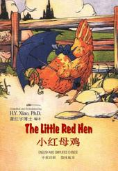 06 - The Little Red Hen (Simplified Chinese): 小红母鸡(简体)