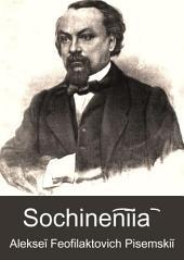 Сочиненія: в трех томах, Том 1