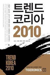 트렌드 코리아2010