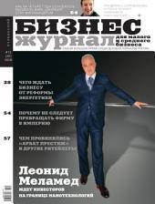 Бизнес-журнал, 2008/13: Кемеровская область