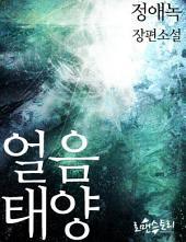 [세트] 얼음태양 (전2권/완결)