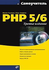 Самоучитель PHP 5/6 (3-е издание)
