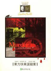東方快車謀殺案: Murder on the Orient Express