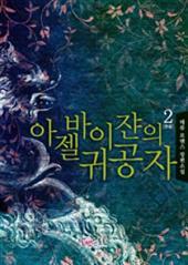 아젤바이쟌의 귀공자 2 (완결)