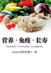 營養 ∙ 免疫 ∙ 長壽(簡體中文版)