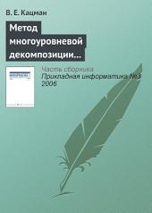 Метод многоуровневой декомпозиции в экономических информационных системах