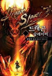 [세트] 드래곤 슬레이어 (전8권/완결)