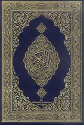 القرآن الكريم: المصحف