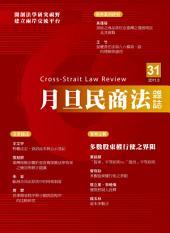 月旦民商法雜誌第31期