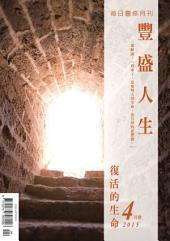 復活的生命: 豐盛人生靈修月刊2015年04月號