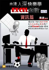 由淺入深快樂學EXCEL函數〈修訂版〉:資訊篇