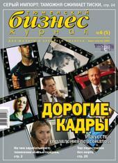 Бизнес-журнал, 2004/06: Тюменская область