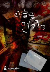 바늘꽃 연가 3권 완결