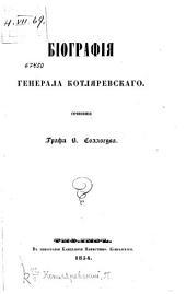 Биография генерала Котляревскаго