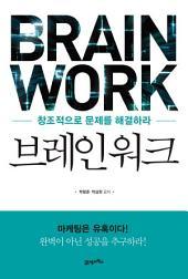 브레인 워크: 창조적으로 문제를 해결하라