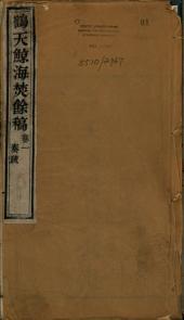 鶴天鯨海焚餘稿: 6卷