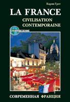 La France  Civilisation Contemporaine                                                                PDF