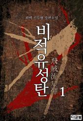 [세트]비적유성탄(전5권,완)