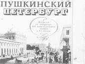 Пушкинский Петербург (Диафильм)