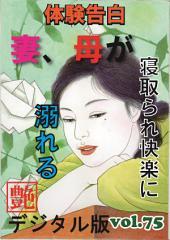 【体験告白】妻、母が寝取られ快楽に溺れる「艶」デジタル版 vol.75