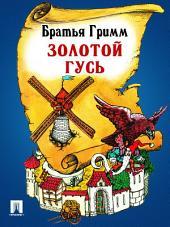 Золотой гусь (перевод П.Н. Полевого)