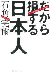 だから損する日本人: ユダヤ人国際弁護士が斬る!