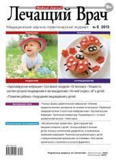 Журнал «Лечащий Врач»: Выпуски 6-2013
