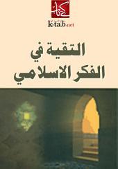 التقية فى الفكر الاسلامى