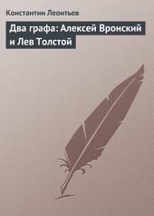 Два графа: Алексей Вронский и Лев Толстой