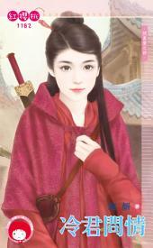冷君問情~問真愛之四: 禾馬文化紅櫻桃系列1055