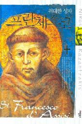 위대한 성자 프란체스코: 6권