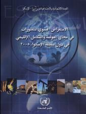 Annual Review of Developments in Globalization and Regional Integration in the Countries of the Ecswa Region 2005