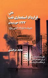 متن قرارداد استعماری نفت 1333 خورشیدی: The Text if the Imposed Agreement to Control Iranian Oil