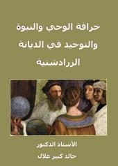 خرافة الوحى والنبوة والتوحيد فى الديانة الزرادشتية