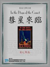 In the Days of the Comet (彗星來臨)