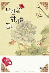 [세트] 모란꽃 향기를 품다 (전2권/완결)
