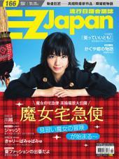 EZ Japan流行日語會話誌 第166期: 見習魔女的冒險開始