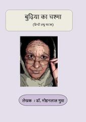 Budhia ka Chashma: बुढ़िया का चश्मा