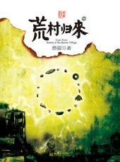 蔡骏经典小说:荒村归来